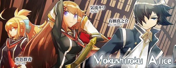 Mokushiroku Alice manga